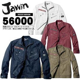 ジャウィン JAWIN 長袖ジャンバー56000 【春夏】【作業服】【JAWIN 春夏】作業着 ユニフォーム 自重堂 ジャンパー 56000シリーズ【作業ジャンパー】 [作業服 JAWIN][作業着 JAWIN][JAWIN][ジャウイン]