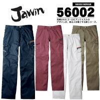ジャウィン【JAWIN】ノータックカーゴパンツ56002【春夏】【作業服】作業着ユニフォーム自重堂56000シリーズ【作業ズボン】