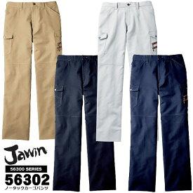 ジャウィン JAWIN 56302 ノータックカーゴパンツ【春夏】作業服 作業着 ユニフォーム 自重堂 56300シリーズ ジャウイン カーゴパンツ