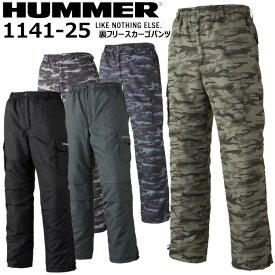 アタックベース 1141-25 裏フリースカーゴパンツ 迷彩柄 HUMMER 作業服 作業着 ユニフォーム 裏フリースシリーズ ズボン カーゴパンツ