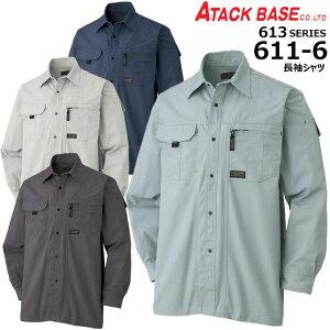 長袖シャツ アタックベース 611-6 長袖シャツ ツイル 作業服 作業着 ユニフォーム 613シリーズ
