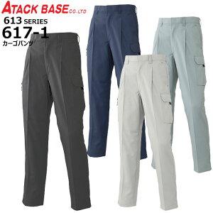 カーゴパンツ アタックベース 617-1 カーゴパンツ ツイル 作業服 作業着 ユニフォーム 613シリーズ ズボン