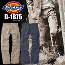 ディッキーズ Dickies ワークウェア 作業服 作業着 D-1875 カーゴパンツ 作業ズボン ワークウェア