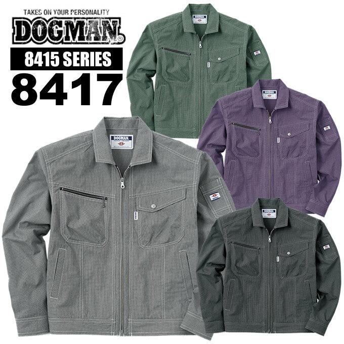 ドッグマン DOGMAN 8417 長袖ブルゾン 【春夏素材】【長袖ジャケット】 作業服 作業着 中国産業 DOGMAN 8415シリーズ