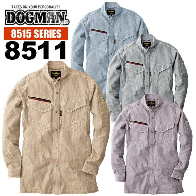 ドッグマン【DOGMAN 8511 長袖シャツ】 【春夏素材】 作業服 作業着 中国産業 DOGMAN8515シリーズ