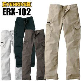 【即日発送】イーブンリバー EVENRIVER ERX-102 ソリッドカーゴパンツ【作業服】【作業ズボン】【作業着】綿100% ERX-107シリーズ