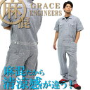 【即日発送】つなぎ 半袖つなぎ ヒッコリーつなぎ 夏 GE-925 グレースエンジニアーズ おしゃれ レディース 半袖つなぎ…
