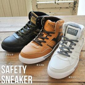 喜多 MG-5570 ハイカット 安全靴 おしゃれ【安全靴 スニーカー】スニーカータイプ おしゃれな安全靴はいかがでしょう!