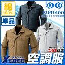 XEBEC ジーベック 空調服 KU91400 長袖ブルゾン ジャケット 単品 綿100% 熱中症対策に効果的 ジャンパーのみの単品販売