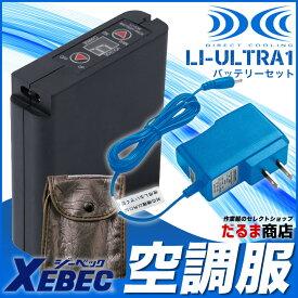 【即日発送】空調服 ジーベック バッテリーセット LIULTRA1 リチウムイオン 大容量バッテリー 急速AC充電アダプター ケースのセット 作業服