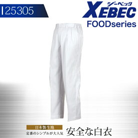 作業服 白衣 XEBEC ジーベック 食品 ユニフォーム メンズスラックス FOODシリーズ【4L-5L】