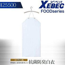 白衣 ジーベック 25500 食品 工場 ターポリン 胸付前掛け XEBEC FOODシリーズ 作業服 作業着 ユニフォーム 制服
