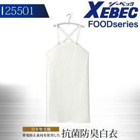 白衣 ジーベック 25501 食品 工場 ウレタン胸付 前掛けW XEBEC FOODシリーズ 作業服 作業着 ユニフォーム 制服