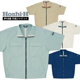 【ホシ服装 半袖ジャケットP148】【hoshi-P148】【春夏】【メンズ レディース】【作業服】【半袖ジャンパー】【制服】【ユニフォーム】半袖ブルゾン