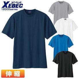 ジーベック 半袖Tシャツ 12000シリーズ【12000】 【春夏】 作業服 作業着 ユニフォーム XEBEC