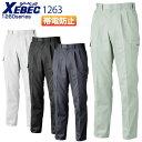 XEBEC ジーベック ツータックラットズボン 1260シリーズ【1263】 【秋冬】 作業服 作業着 制服 ユニフォーム