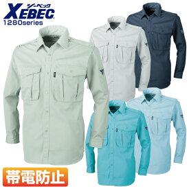 XEBEC ジーベック 長袖シャツ 1280シリーズ【1284】 【秋冬】 作業服 作業着 制服 ユニフォーム