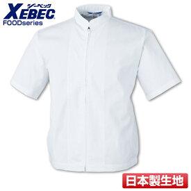 白衣 ジーベック 25201 食品 工場 半袖 ファスナー ジャンパー(立ち衿) XEBEC FOODシリーズ 作業服 作業着 ユニフォーム 制服