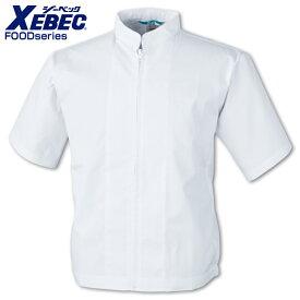 白衣 ジーベック 25206 食品 工場 半袖 ファスナー ジャンパー(立ち衿) XEBEC FOODシリーズ 作業服 作業着 ユニフォーム 制服