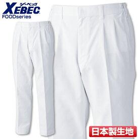 白衣 ジーベック 25300 食品 工場 メンズスラックス XEBEC FOODシリーズ 作業服 作業着 ユニフォーム 制服