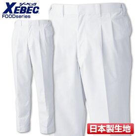 作業服 白衣 XEBEC ジーベック 食品 ユニフォーム メンズスラックス(裾ネット付) FOODシリーズ【4L-5L】