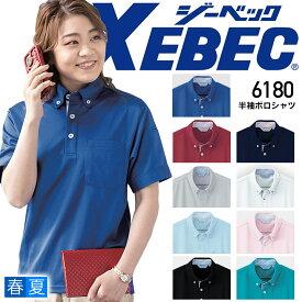 XEBEC ジーベック 半袖ポロシャツ 6180シリーズ【6180】【4L-5L】 【秋冬】 作業服 作業着 ユニフォーム
