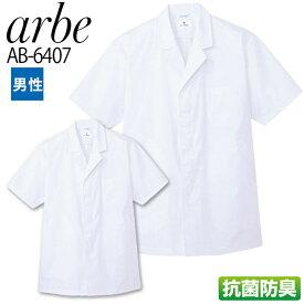 白衣 和風 シャツ 半袖 arbe アルベ AB-6407 男性用 コック 飲食店 和食 料亭 厨房 サービス業 制服 レストラン ユニフォーム メンズ チトセ