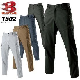 バートル カーゴパンツ 1502 秋冬素材 作業服 作業着 作業ズボン ユニフォーム BURTLE 1501シリーズ