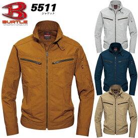 バートル BURTLE 5511 長袖ジャケット【SS-3L】作業服 作業着 春夏 長袖ブルゾン 長袖ジャンバー ユニセックス 男女兼用 5511シリーズ