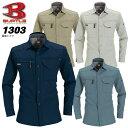 作業着 バートル 夏 BURTLE 1301シリーズ 長袖シャツ 1303 綿100% シリコンソフト加工 日本製素材 春夏