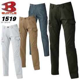 8672cbb026041a 作業着 バートル 夏 レディース 1511シリーズ BURTLE 1519 カーゴパンツ 春夏素材 女性用