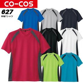 コーコス 半袖Tシャツ AS-627 CO-COS メンズ レディース 半袖 消臭テープ 吸汗速乾 抗菌 防臭 ドライ スポーツ 4L-5L 作業服 作業着 【春夏】