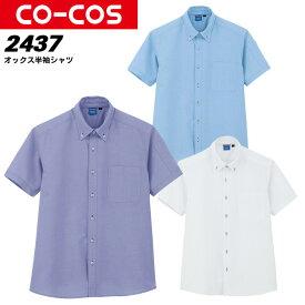 【10%OFF】半袖シャツ オックスシャツ メンズ コーコス KS-2437 CO-COS メンズ レディース 半袖 形態安定 制電 帯電防止 4L-5L 作業服 作業着 【春夏】