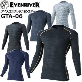 【即日発送】イーブンリバー EVENRIVER インナーウェア インナーシャツ GTA-06[速乾/高通気/冷却]アイスコンプレッションエアー(長袖)【UVカット】【消臭テープ】【接触冷感】【春夏】
