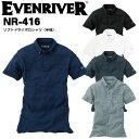 【即日発送】半袖ポロシャツ イーブンリバー ソフトドライ ポロシャツ 半袖シャツ NR416 EVENRIVER 吸汗速乾 ドライイ…