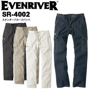イーブンリバー EVENRIVER スタンダードカーゴパンツ SR-4002 綿100% 春夏作業服 作業着 スタンダードシリーズ