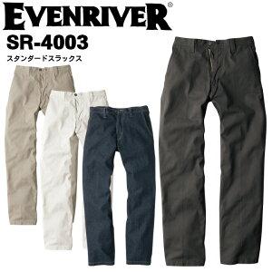 イーブンリバー EVENRIVER スタンダードスラックス パンツ SR-4003 綿100% 春夏作業服 作業着 スタンダードシリーズ