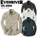 イーブンリバー EVENRIVER スタンダードシャツ SR-4006 綿100% 春夏作業服 作業着 長袖シャツ スタンダードシリーズ