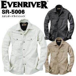 イーブンリバー EVENRIVER スタンダードライトシャツ SR-5006 綿100% 春夏作業服 作業着 長袖シャツ スタンダードシリーズ 【4L-5L】