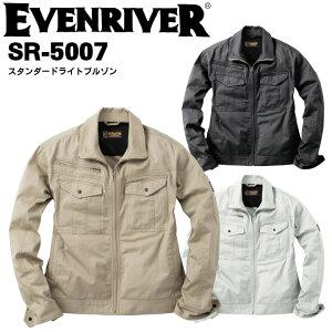 イーブンリバー EVENRIVER スタンダードライトブルゾン SR-5007 綿100% 春夏作業服 作業着 長袖ジャケット 長袖ジャンパー スタンダードシリーズ