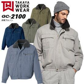 防寒ブルゾン グランシスコ GC-2100 タカヤ商事 綿100% 防寒ジャケット 2000シリーズ 防寒服 防寒着 作業服 作業着