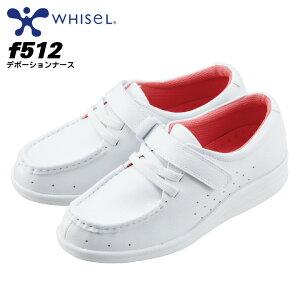 ナースシューズ ホワイセル 抗菌 防臭 軽量 デボーションナース F512 WHISeL 自重堂 看護士 看護師 病院 医療 介護