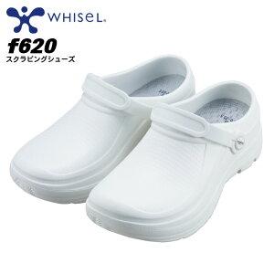 ナースサンダル ホワイセル 4色ベルトセット F620 2WAY 抗菌 防臭 スクラビングシューズ WHISeL 自重堂 看護士 看護師 病院 医療 介護