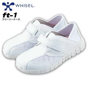 ナースシューズ ホワイセル 抗菌 防臭 撥水加工 フリーリーナース1 FT-1 WHISeL 自重堂 看護士 看護師 病院 医療 介護