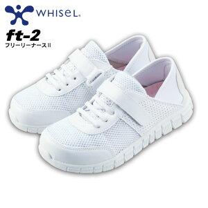 ナースシューズ ホワイセル 抗菌 防臭 撥水加工 フリーリーナース2 FT-2 WHISeL 自重堂 看護士 看護師 病院 医療 介護