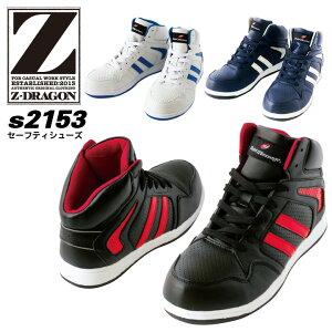 【送料無料】安全靴 ミドルカット 軽量 先芯入り Field Message S2153 メンズ レディース 3E セーフティーシューズ 作業靴 自重堂