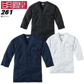 鳳皇 261 鯉口シャツ 【M-3L】 【村上被服】 胸ポケット付き 吸汗 速乾 【春夏】作業服 お祭り