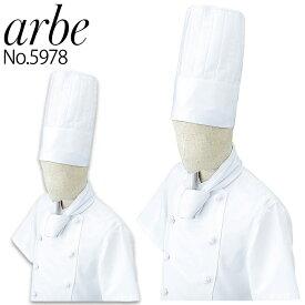 コック帽 arbe アルベ No5978 飲食店 サービス業 制服 厨房 キッチン ユニフォーム チトセ