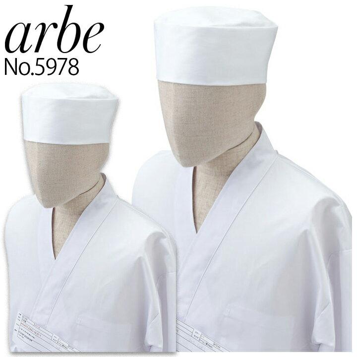 和帽子 arbe アルベ no7800 【男女兼用】カフェ 飲食店 サービス業 制服 レストラン ユニフォーム