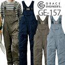 サロペット オーバーオール GE-157 グレースエンジニアーズ ヒザ3Dカット クライミングカット オールシーズン 作業服 …